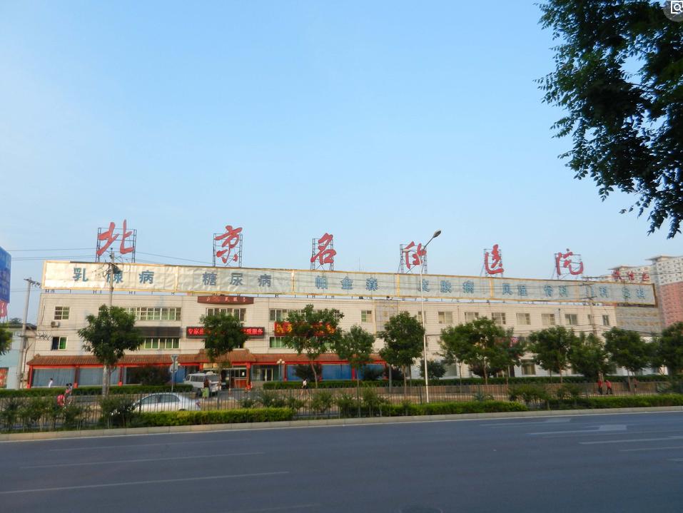 北京名仕医院